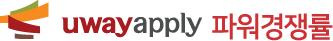 uwayapply 파워경쟁률